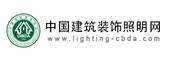 中国建筑照明装饰网